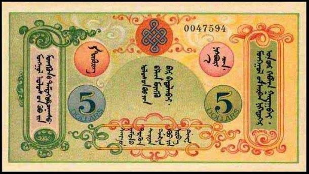 MngP.4r5Dollars1924No.0047594r
