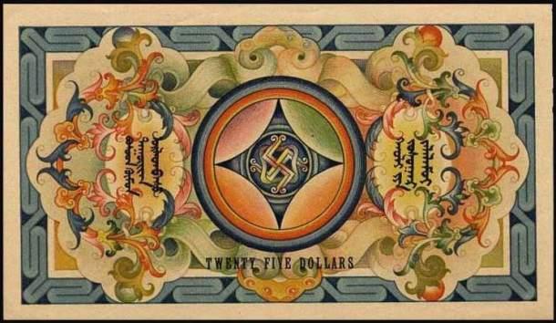 MngP.6r25Dollars1924
