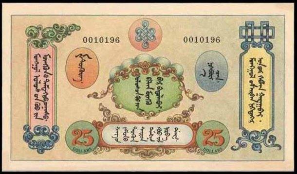MngP.6r25Dollars1924No.0010196r