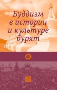 buryat_buddhism_sm