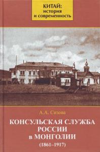 Sizova
