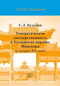 2016 Kuzmin Teokr cover.p65