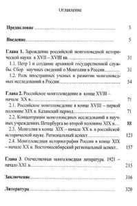 dugarov_contents