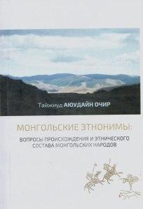 etnonims