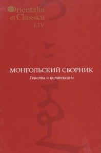 mongolskiy_sbornik