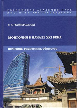 MongoliyaXXI