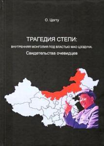 tragedy_steppe